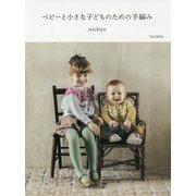 ベビーと小さな子どものための手編み [単行本]