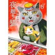 夜廻り猫(6)(ワイドKC) [コミック]