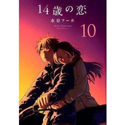 14歳の恋 10 [コミック]