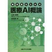 臨床医のための 医療AI概論 [単行本]
