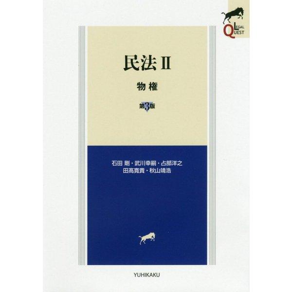 民法II 物権〔第3版〕 [全集叢書]