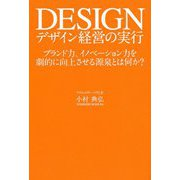 デザイン経営の実行-ブランド力、イノベーション力を劇的に向上させる源泉とは何か? [単行本]
