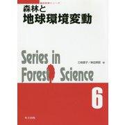 森林と地球環境変動(森林科学シリーズ<6>) [全集叢書]