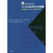 Rではじめるソーシャルメディア分析-Twitterからニュースサイトまで [単行本]