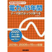 電力の15年間 2020年版 2019年版 [全集叢書]