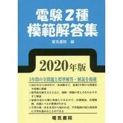 電験2種模範解答集 2020年版 2019年版 [単行本]