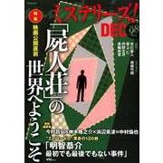 ミステリーズ!Vol.98 [単行本]