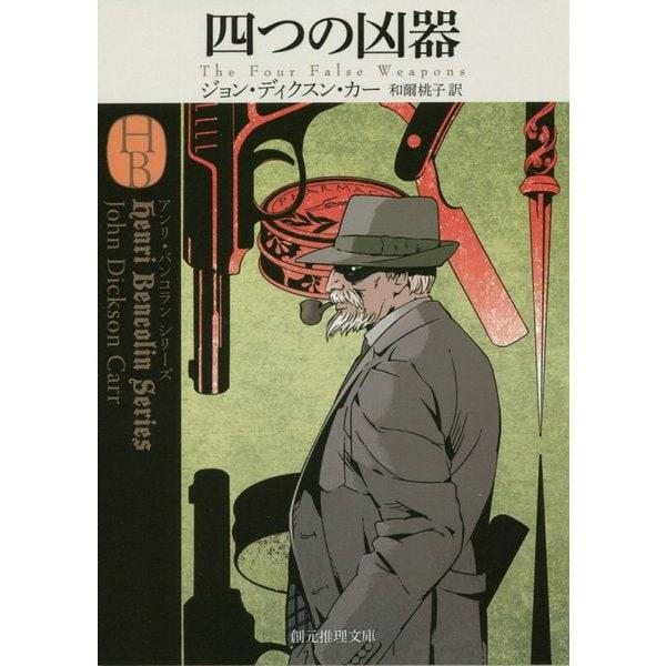 四つの凶器(創元推理文庫) [文庫]