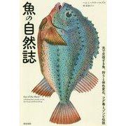 魚の自然誌-光で交信する魚、狩りと体色変化、フグ毒とゾンビ伝説 [単行本]