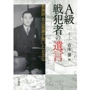 A級戦犯者の遺言-教誨師 花山信勝が聞いたお念仏 [単行本]