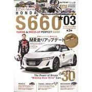 S660*03 AUTO STYLE vol.24 [ムックその他]