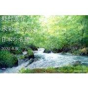 野村重存水彩画で巡る日本の名勝 2020年版(カレンダー) [単行本]