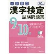 本試験型 漢字検定9・10級試験問題集〈'20年版〉 [単行本]
