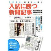 入試に勝つ新聞記事 2020 [単行本]