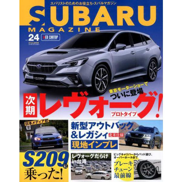 SUBARU MAGAZINE Vol.24 [ムックその他]