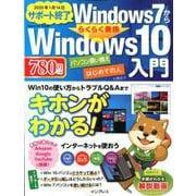 Windows7かららくらく乗換 Windows10入門 [ムックその他]