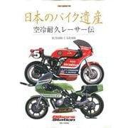 日本のバイク遺産~空冷耐久レーサー伝説 [ムックその他]