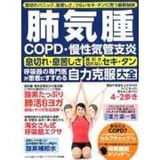 肺気腫 COPD・慢性気管支炎 自力克服大全 [ムックその他]