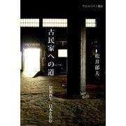 古民家への道―民家再生 日本を住む [単行本]