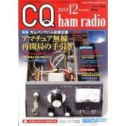 CQ ham radio (ハムラジオ) 2019年 12月号 [雑誌]