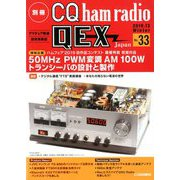 別冊 CQ ham radio QEX Japan 2019年 12月号 [雑誌]