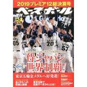 週刊ベースボール 2019年 12/2号 [雑誌]