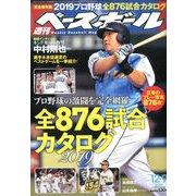 週刊ベースボール 2019年 12/9号 [雑誌]