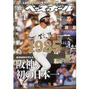 よみがえる1980年代のプロ野球1985 増刊週刊ベースボール 2019年 12/15号 [雑誌]