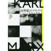 21世紀のマルクス-マルクス研究の到達点 [単行本]