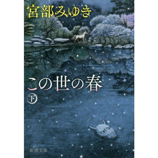 この世の春〈下〉(新潮文庫) [文庫]