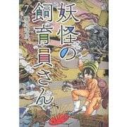 妖怪の飼育員さん 7(バンチコミックス) [コミック]