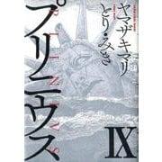 プリニウス 9(バンチコミックス) [コミック]
