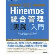 改訂Hinemos統合管理(実践)入門 [単行本]