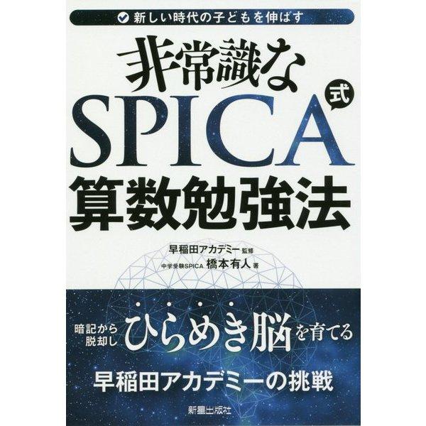 非常識なSPICA式算数勉強法 [単行本]