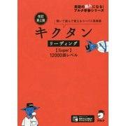改訂第2版キクタンリーディング【Super】12000 [単行本]