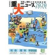 重大ニュース 2020年中学入試用-社会&理科の時事問題対策! [単行本]