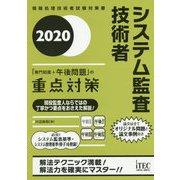 システム監査技術者「専門知識+午後問題」の重点対策 2020(情報処理技術者試験対策書) [単行本]