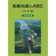 船舶知識のABC 10訂版 [単行本]