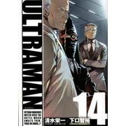 ULTRAMAN 14(ヒーローズコミックス) [コミック]