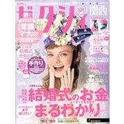 関西 ゼクシィ 2020年 01月号 [雑誌]