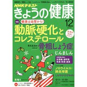 NHK きょうの健康 2019年 12月号 [雑誌]