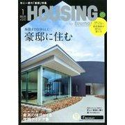 月刊 HOUSING (ハウジング) 2020年 01月号 [雑誌]