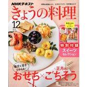 NHK きょうの料理 2019年 12月号 [雑誌]