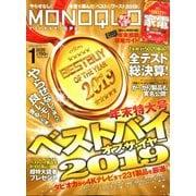 MONOQLO (モノクロ) 2020年 01月号 [雑誌]