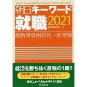 朝日キーワード就職〈2021〉最新時事用語&一般常識 [事典辞典]