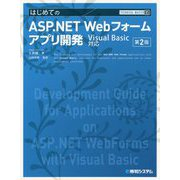 TECHNICAL MASTER はじめてのASP.NET Webフォームアプリ開発 Visual Basic対応 第2版 [単行本]