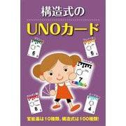 構造式UNOカード [単行本]