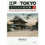 江戸→TOKYO なりたちの教科書4-東京の古層を探るパワースポット寺社巡り [単行本]