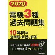 電験3種過去問題集 2020年版 2019年版 [単行本]