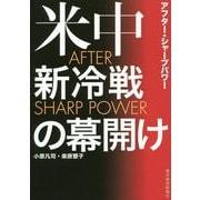 After Sharp Power (アフター・シャープパワー)-米中新冷戦の幕開け [単行本]